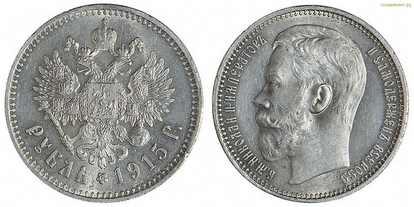 Рубль 1915 года цена юбилейные монеты список цена