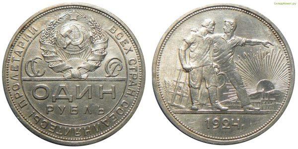 1 рубль 1924 цена стоимость монеты 2006 номиналом 1 гривня владимир великий