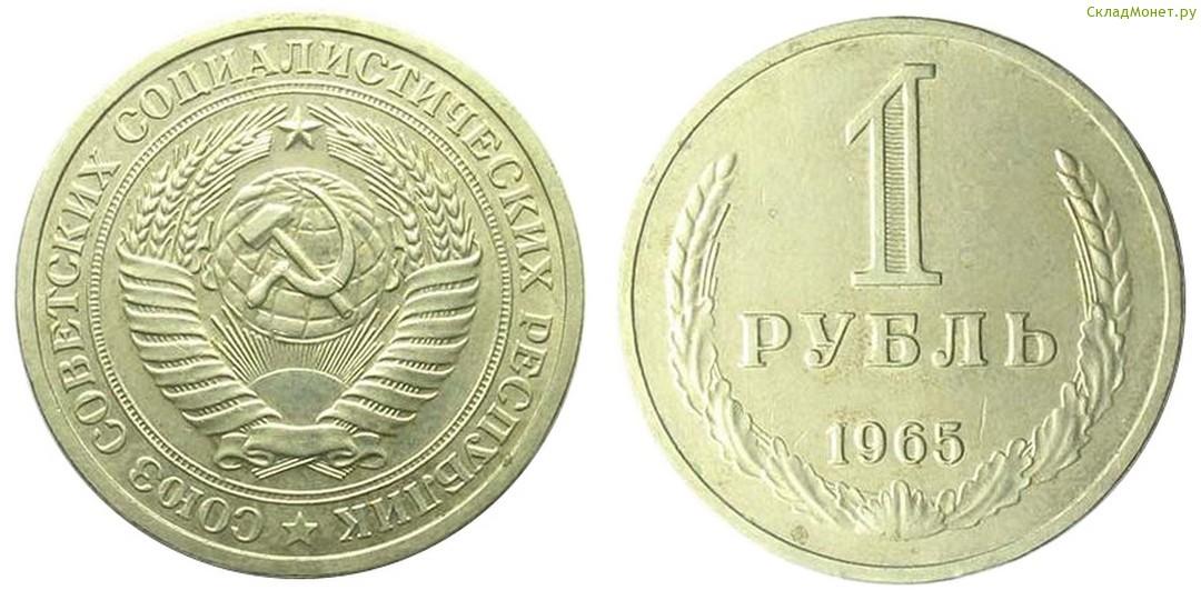 Монета 1 рубль 1965 года цена стоимость