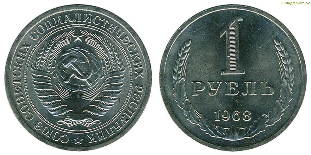 Монета 1 рубль 1968 года цена стоимость
