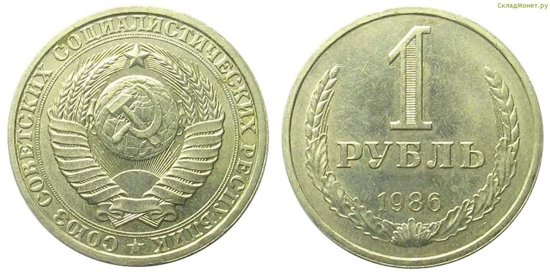 1 рубль ссср 1941 1945 выставки монет екатеринбург