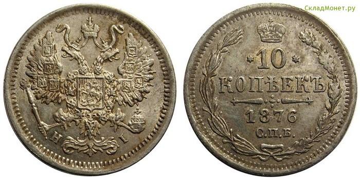 10 копеек 1876 года цена магазин монет в киеве
