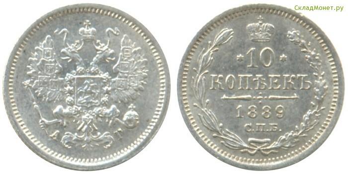Монета 1889 года цена сколько стоят 5 украинских копеек 2011 года стоимость