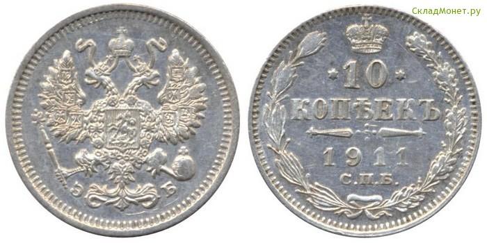 Сколько стоит открытка 1911 года 20