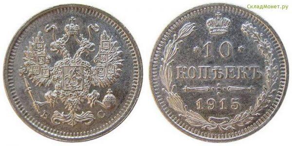 Проходы и цены - 10 копеек 1915 г ВС Николай II - FCoins