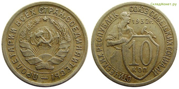 10 коп 1932 монета 5 копеек современной россии