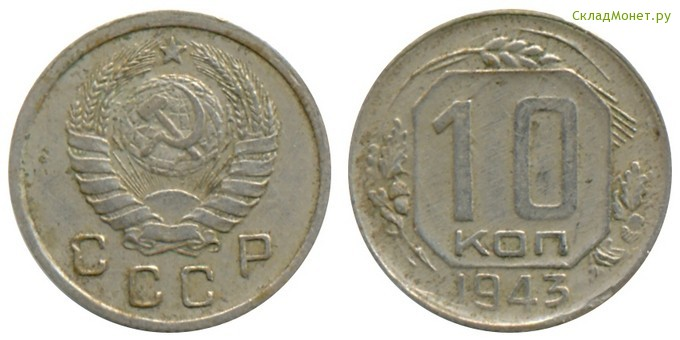 10 коп 1943 года цена 2 копейки 1763
