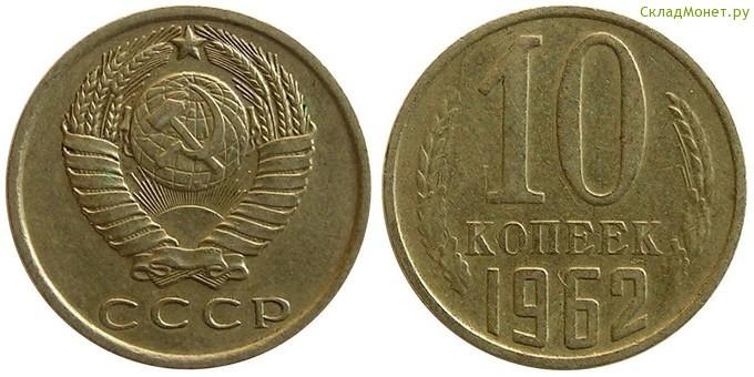 Сколько стоит 10 копеек 1962 года реальные цены на монеты россии правления николая второго таблица