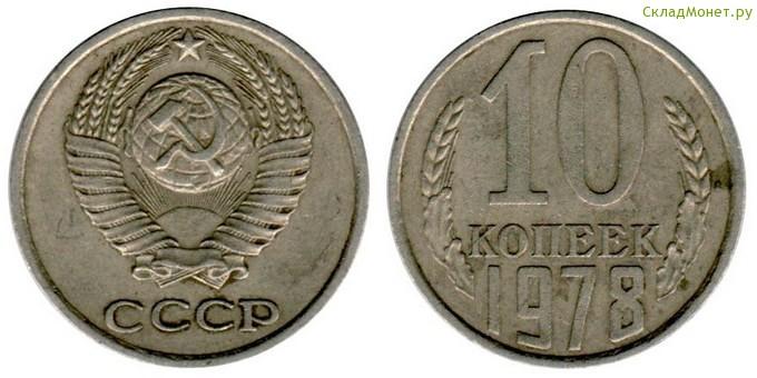 10 копеек 1978 года стоимость столовое серебро купить