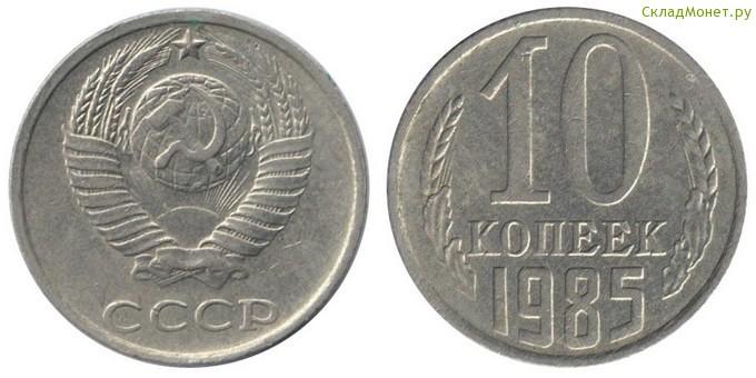 10 копеек 1985 года цена почта россии отслеживание отправлений посылки