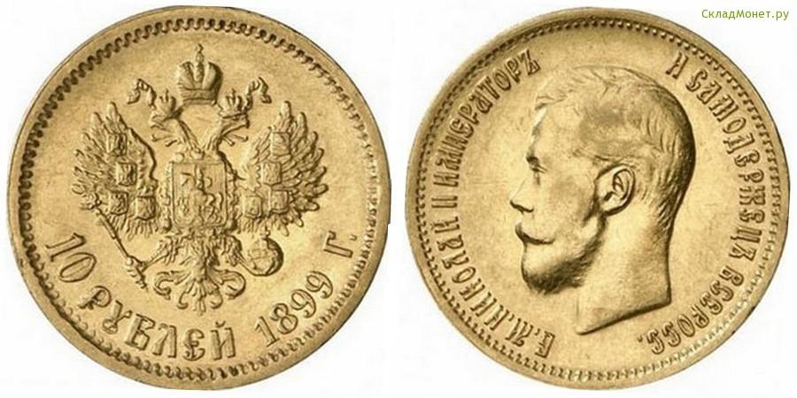 Сколько стоит царская монета 1899 года монеты ссср 1921 1958