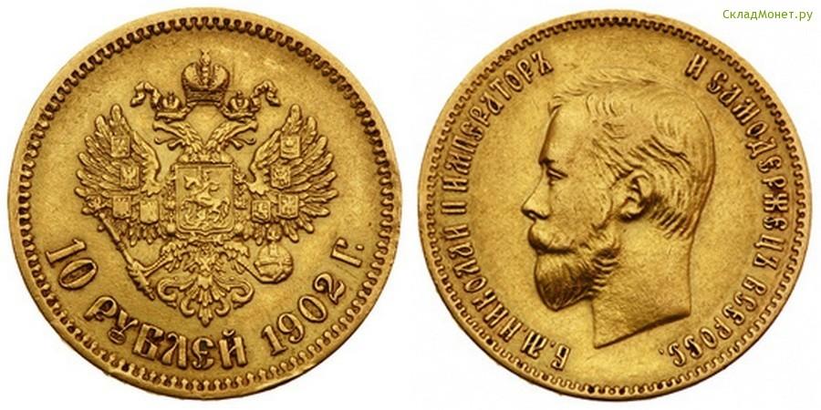 10 рублей 1902 года стоимость где взять новые банкноты в банковской упаковке