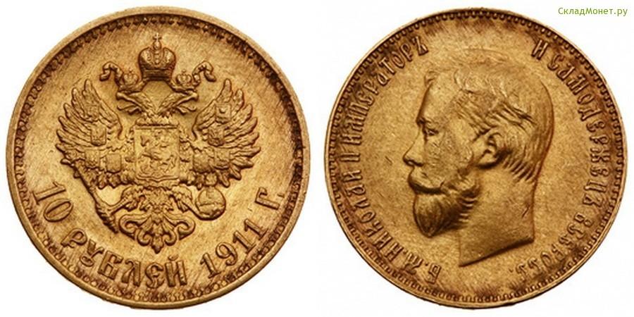 Монета 1911 10 рублей продам монету 10 рублей 2012 года