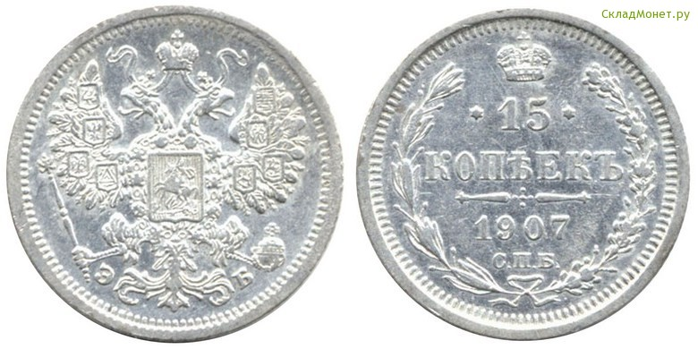 15 копеек 1907 года цена серебро рубль 1766 года