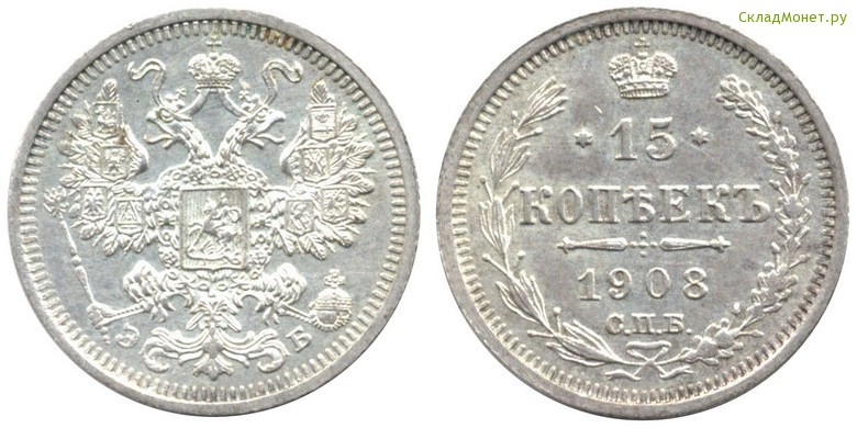 3 копейки 1908 года цена украина альбом под юбилейные рубли