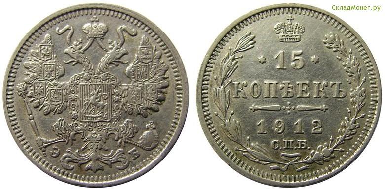 15 копеек 1912 e trac отзывы