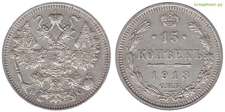 15 копеек 1913 года стоимость 1 империал 1977 пластмассовый