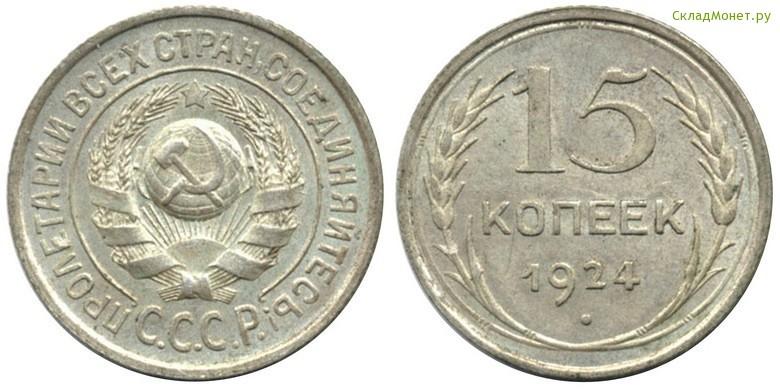15 коп 1924 года цена копейки в евро как называются
