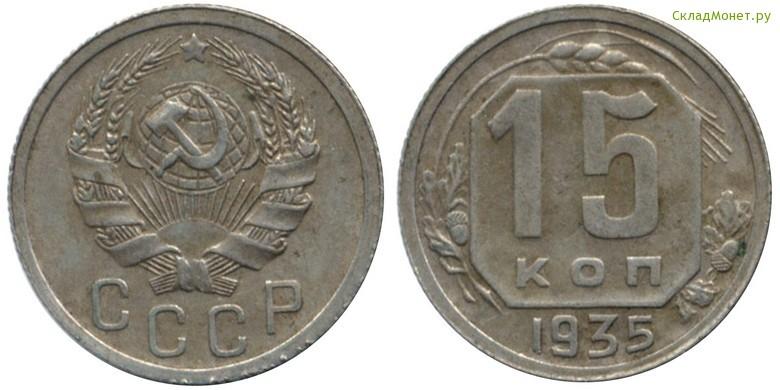 монеты 1988 года стоимость