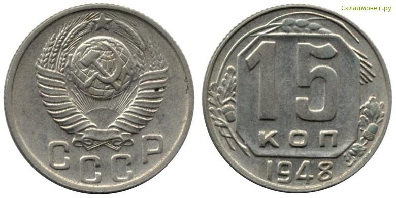 15 коп 1948 года цена в украине річард левине серце