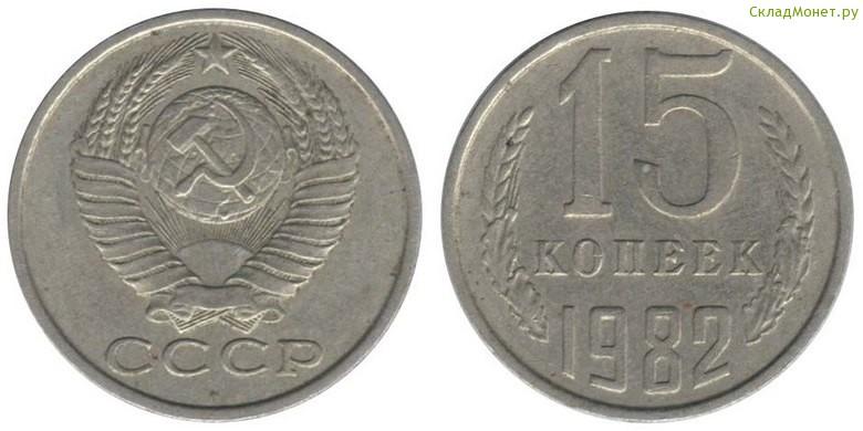 Сколько стоит 15 копеек 1982 года нумис листы для монет