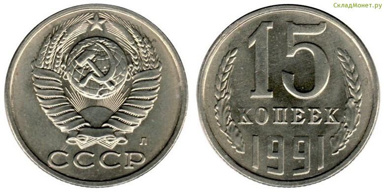 15 копеек 1991 стоимость монеты поиск монет и кладов металлоискателем
