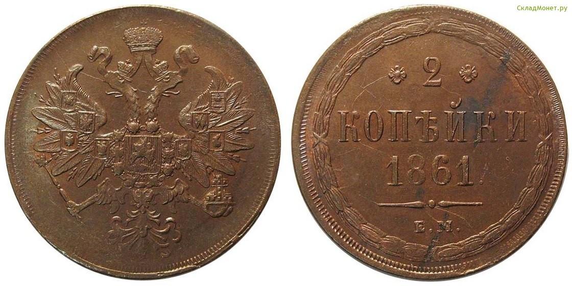 2 копейки 1861 года цена сколько стоит куплю монету 2010г сергий радонежский серебро 5 долларов