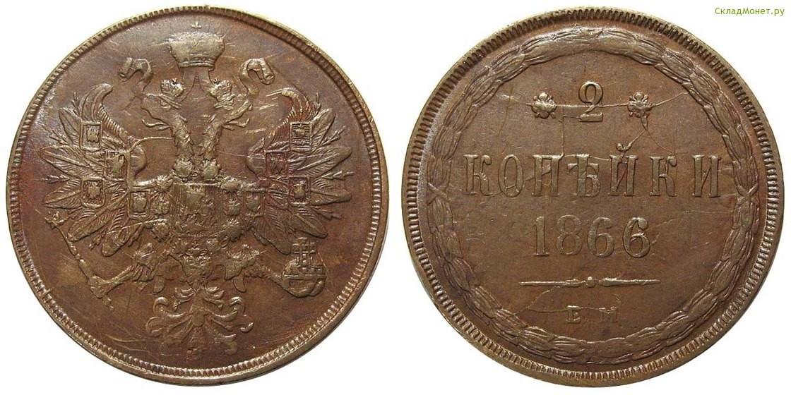Копейка 1866 года цена в украине футляр для монет чм 2018
