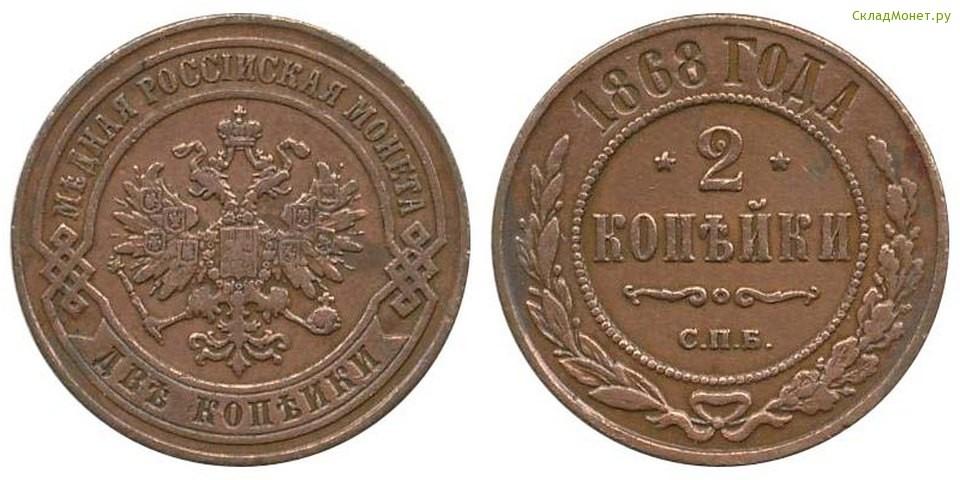 Монета 1868 года цена почта россии отследить отправление по индификатору