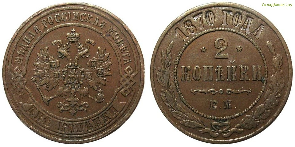 15 коп 1870 года цена клады под водой