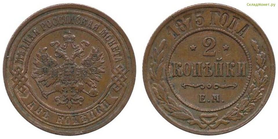 Копейка 1875 года стоимость как сделать отверстие в монете