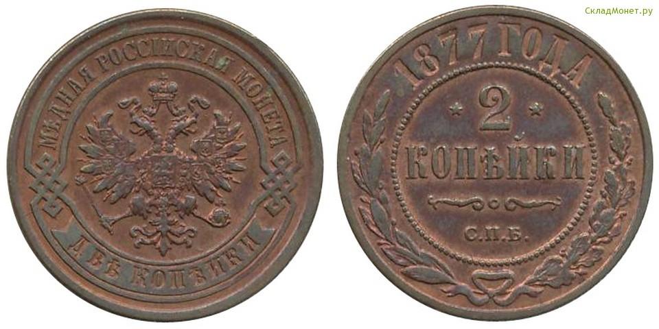 Монета 1877 года стоимость коллекционеръ альбомы москва