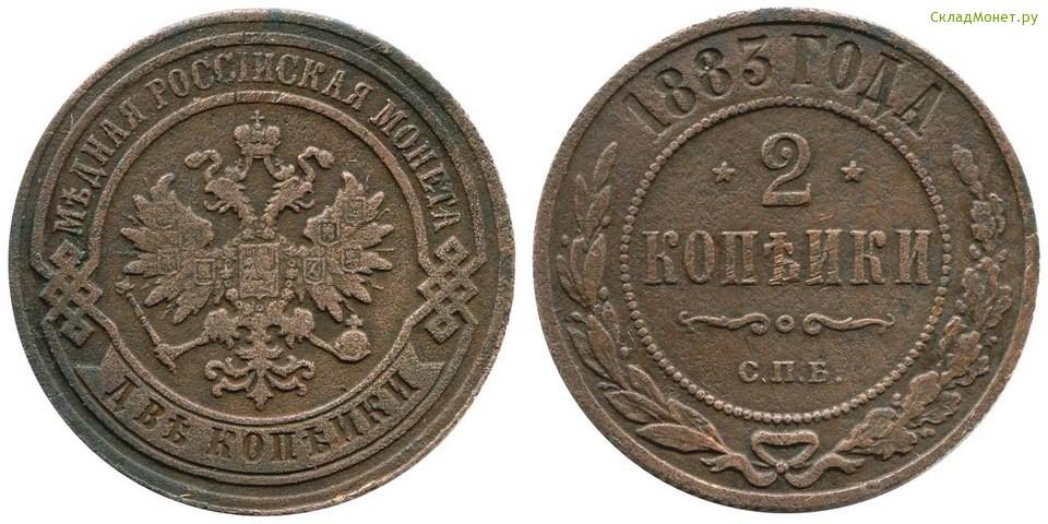 Пол копейки 1883 года цена редкие дорогие рубли