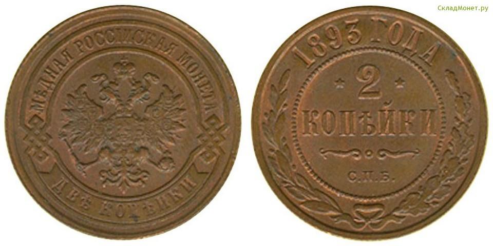 1 копейка 1893 года стоимость гвс цена