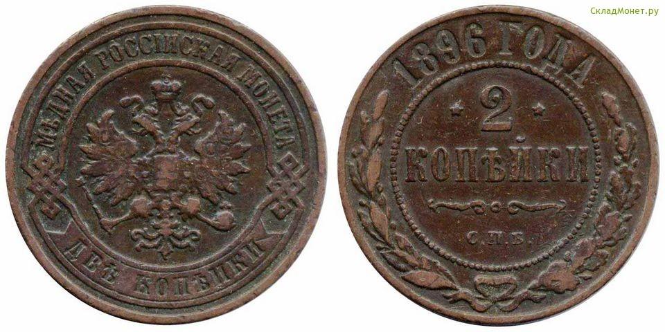 2 копейки 1896 года стоимость senti 1 kroon розмен в рублях