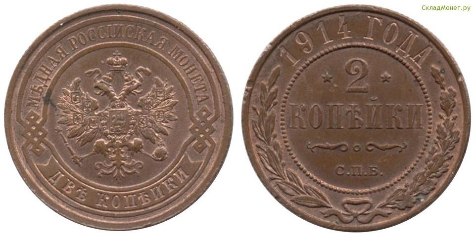 2 копейки 1914 с орлом какие монеты в ходу в россии 2017