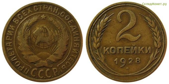 Цена 2 копейки 1928 года купить монеты петрозаводск