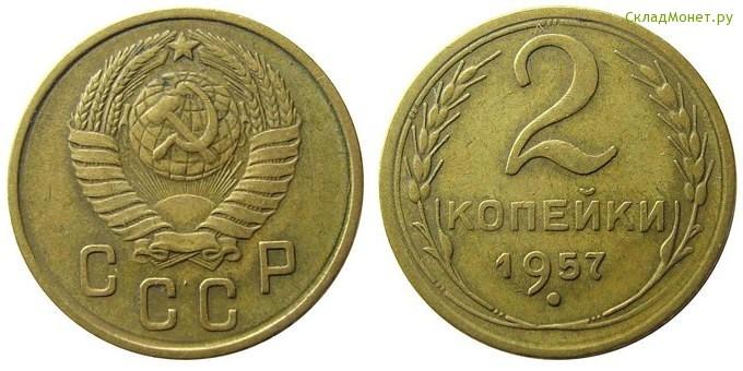 Стоимость монет 1957 года цена очистить медь от окислов