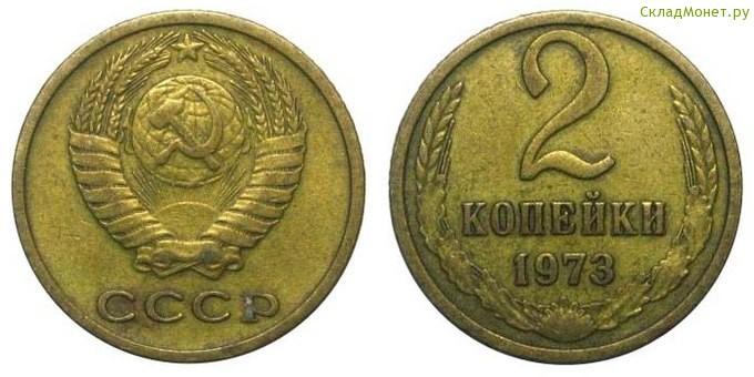 2 копейки 1973 юбилейные монеты дешево