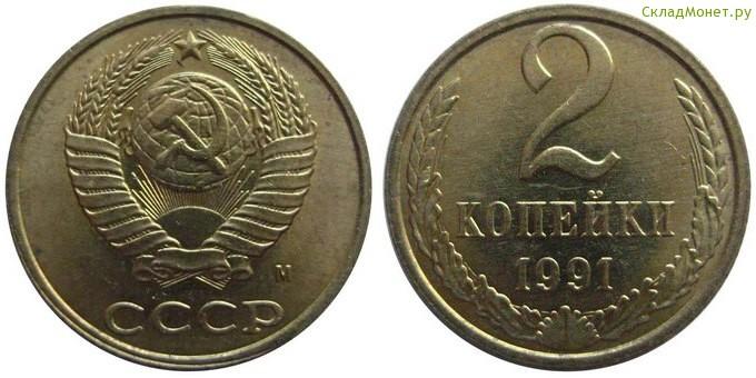 Сколько стоит 2 копейки 1991 года ссср альбомы для монет гвс