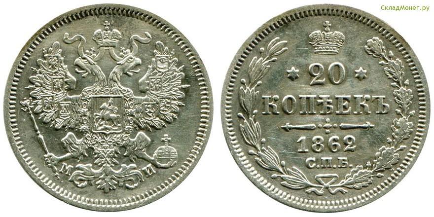 20 копеек 1862 года цена редкие монеты копейки