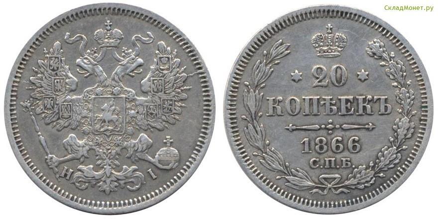 20 копеек 1866 года цена pfennig