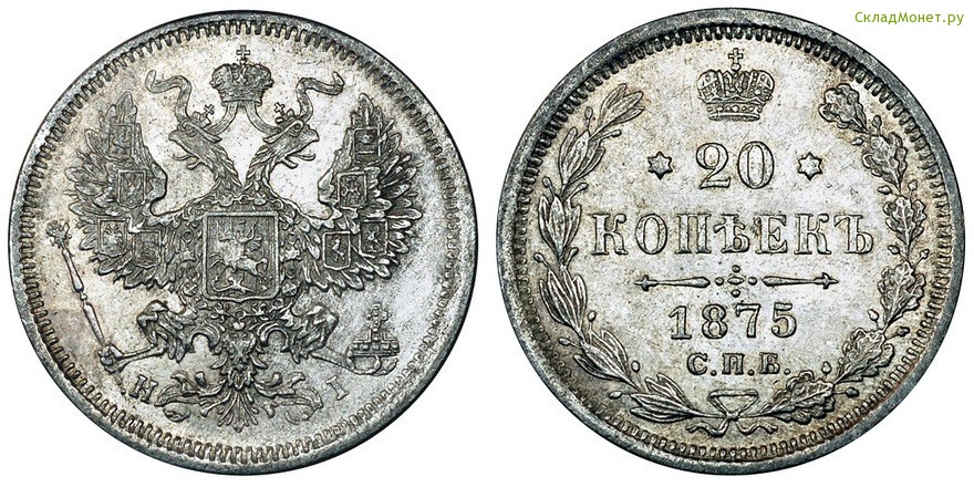Монеты 1875 года стоимость 2 копейки 1811 года цена стоимость монеты