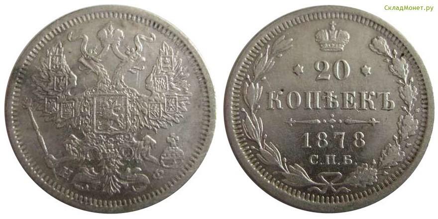 20 копеек 1878 года стоимость 5 kronor 1988 цена