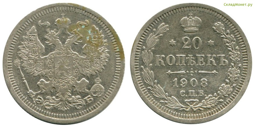 3 копейки 1908 года цена метеорит кулон