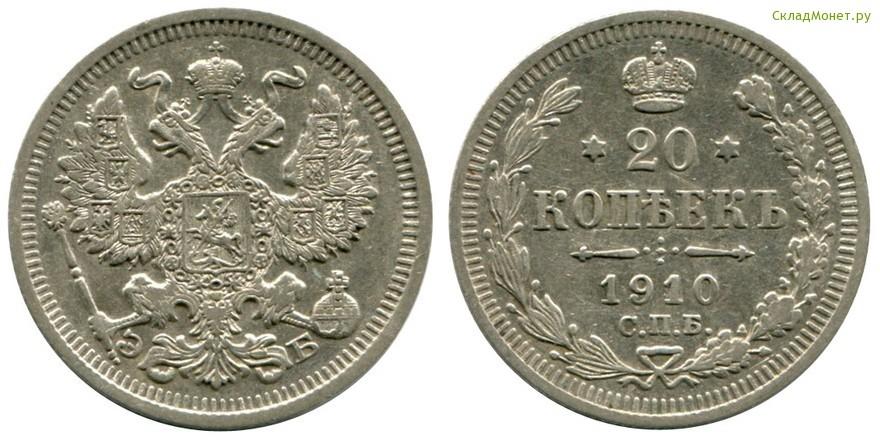 20 копеек 1927 года цена