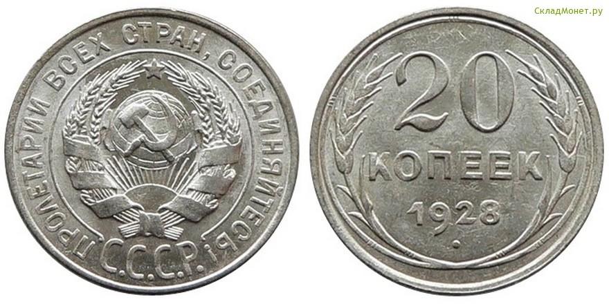 Монеты 1928 года стоимость альбомчик своими руками