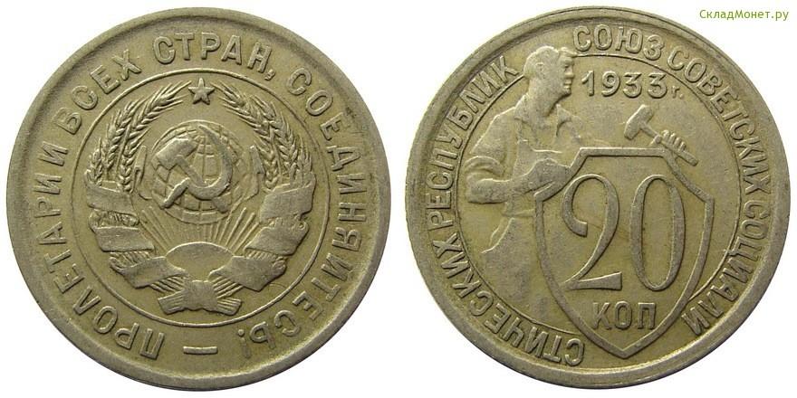 20 копеек 1933 года цена монета день железнодорожника