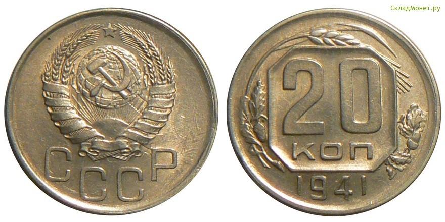 Монеты 1941 года стоимость куплю монеты саратов