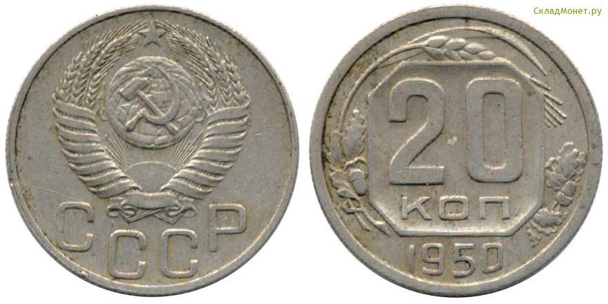 20 копеек 1950 года цена стоимость монеты 3 коп 1989 года цена